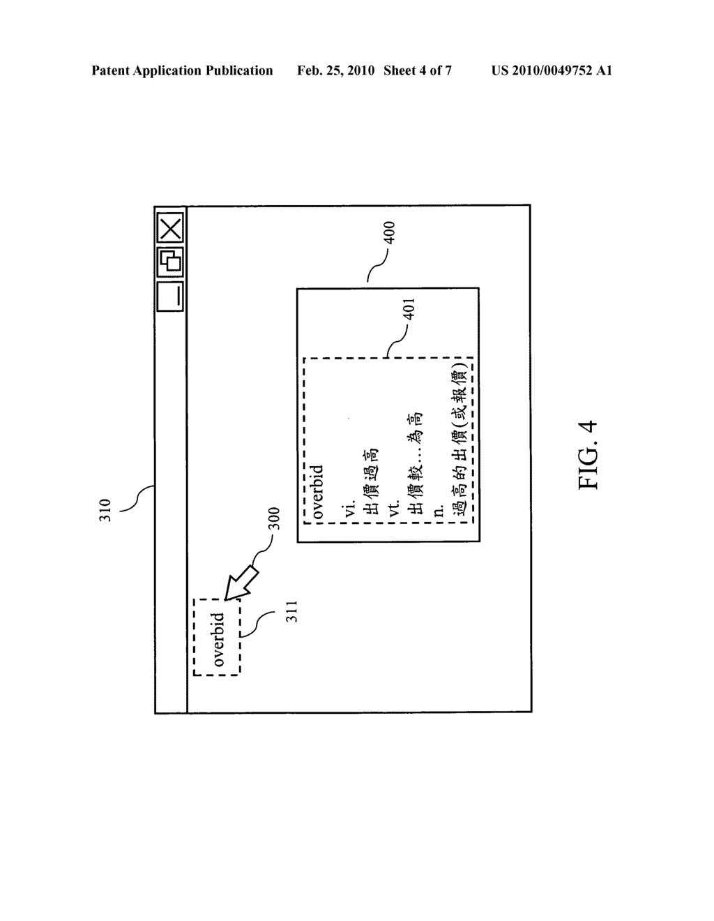 Dynamic word translation system and method thereof - diagram, schematic, and image 05