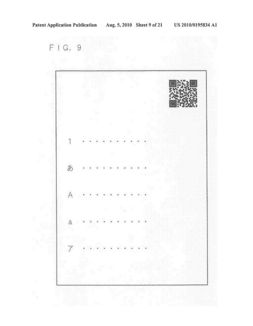 Image generating apparatus, image processing apparatus, image forming apparatus, and recording medium - diagram, schematic, and image 10