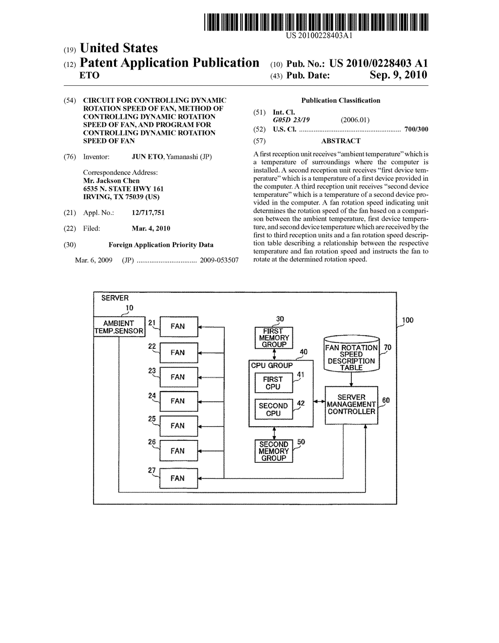 CIRCUIT FOR CONTROLLING DYNAMIC ROTATION SPEED OF FAN, METHOD OF CONTROLLING DYNAMIC ROTATION SPEED OF FAN, AND PROGRAM FOR CONTROLLING DYNAMIC ROTATION SPEED OF FAN - diagram, schematic, and image 01