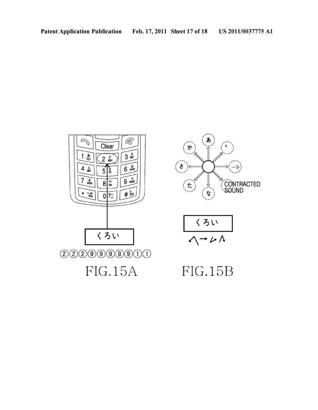 METHOD AND APPARATUS FOR CHARACTER INPUT USING TOUCH SCREEN IN A PORTABLE TERMINAL - diagram, schematic, and image 18
