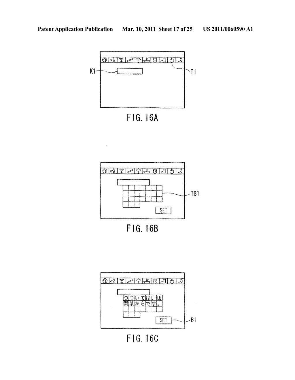 SYNTHETIC SPEECH TEXT-INPUT DEVICE AND PROGRAM - diagram, schematic, and image 18