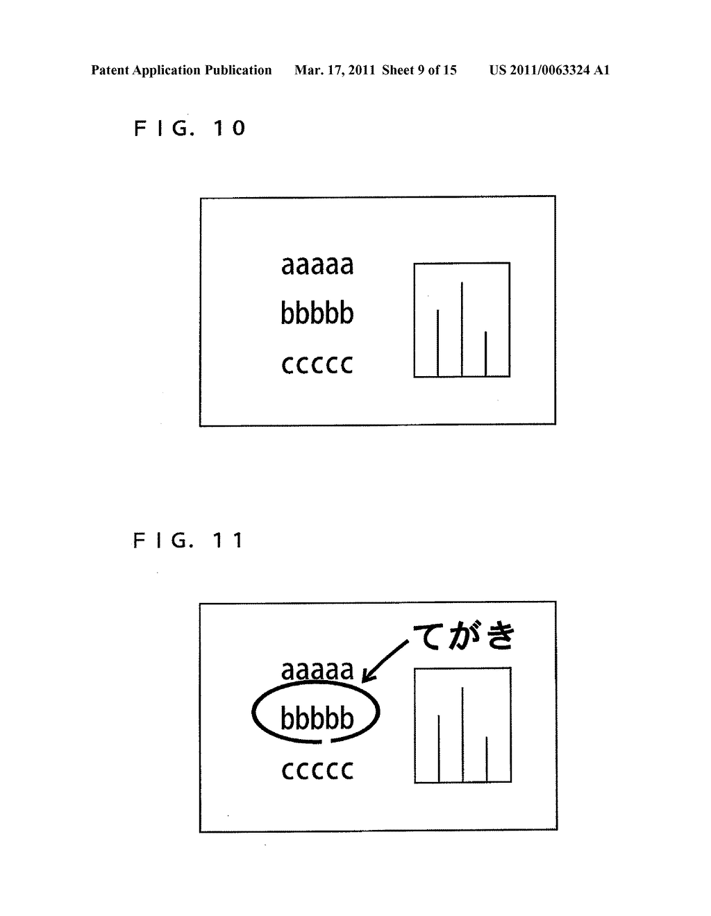 IMAGE PROJECTION SYSTEM, IMAGE PROJECTION METHOD, AND IMAGE PROJECTION PROGRAM EMBODIED ON COMPUTER READABLE MEDIUM - diagram, schematic, and image 10