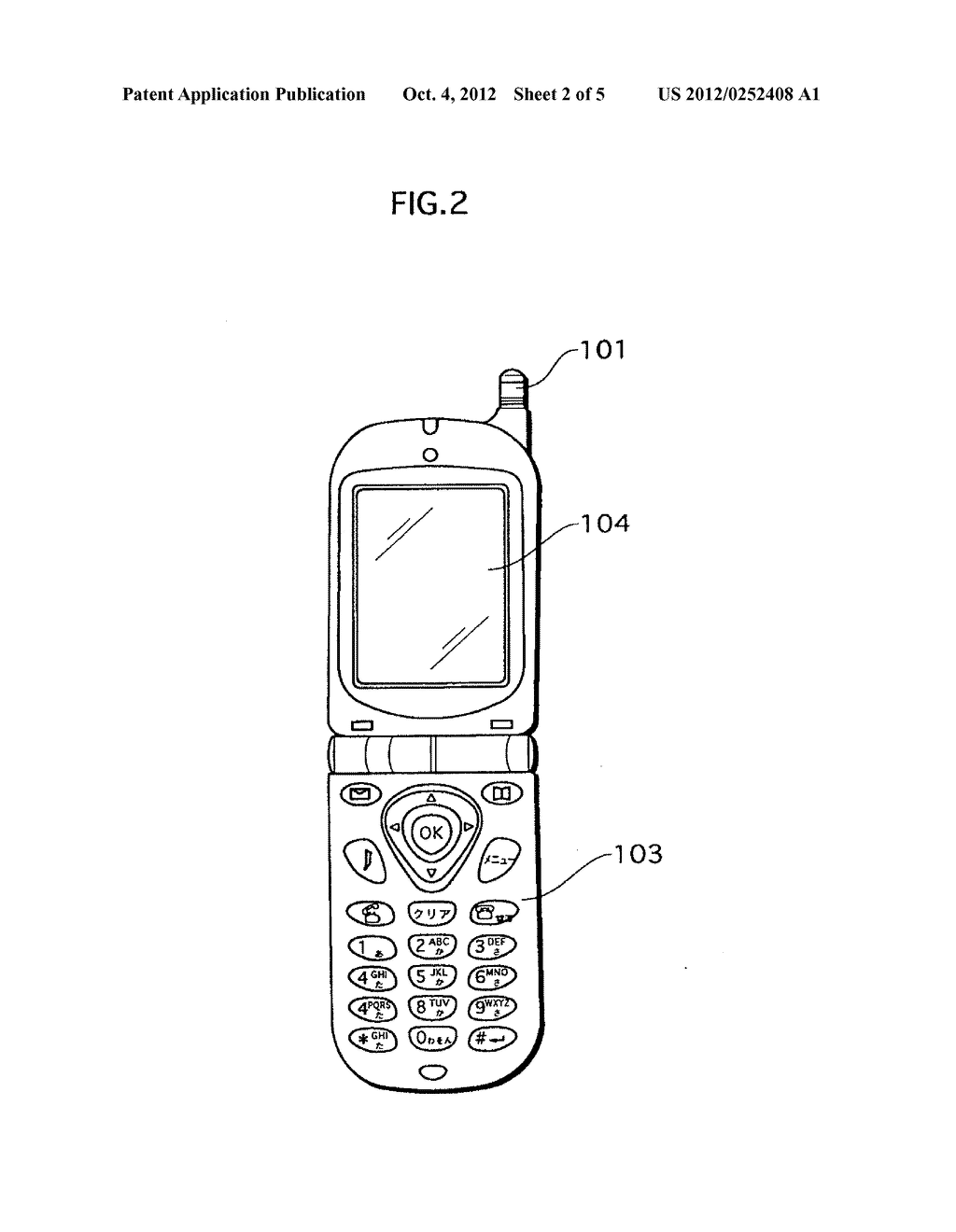CELLULAR PHONE PROVIDED WITH KEY LOCK FUNCTION - diagram, schematic, and image 03