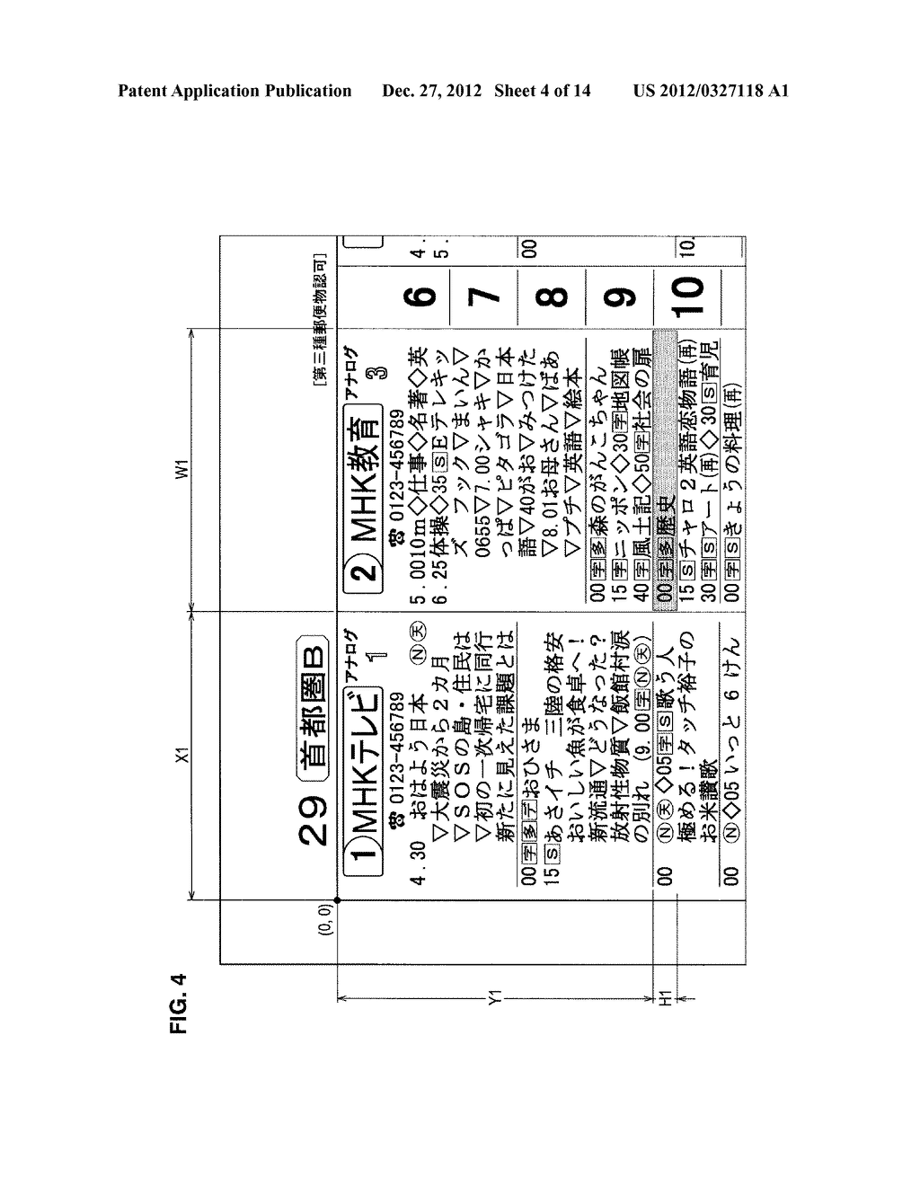 DISPLAY CONTROL APPARATUS, DISPLAY CONTROL METHOD AND PROGRAM - diagram, schematic, and image 05