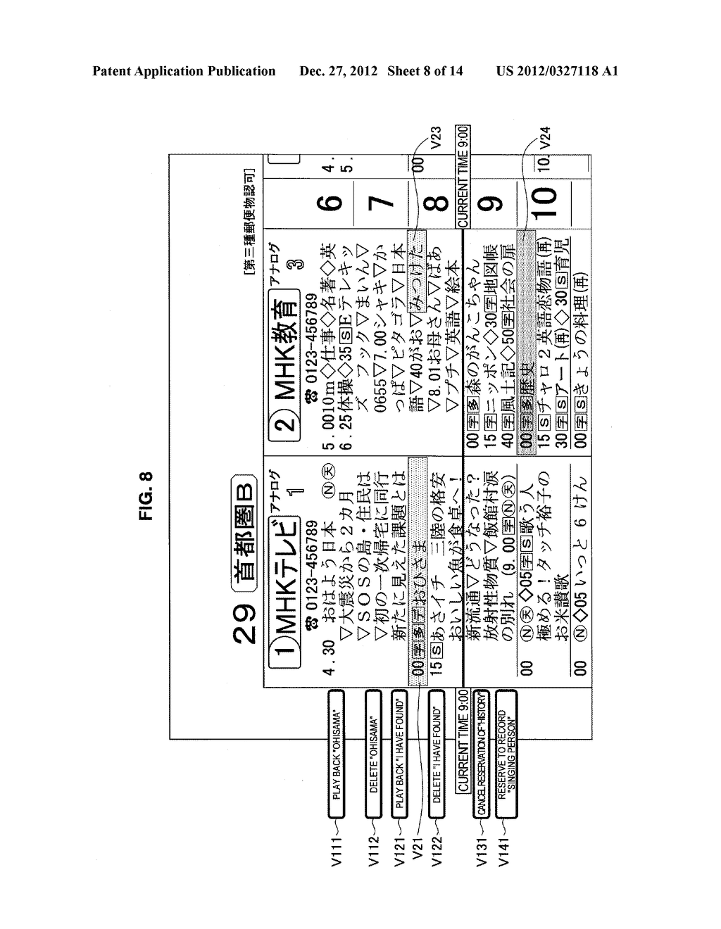 DISPLAY CONTROL APPARATUS, DISPLAY CONTROL METHOD AND PROGRAM - diagram, schematic, and image 09