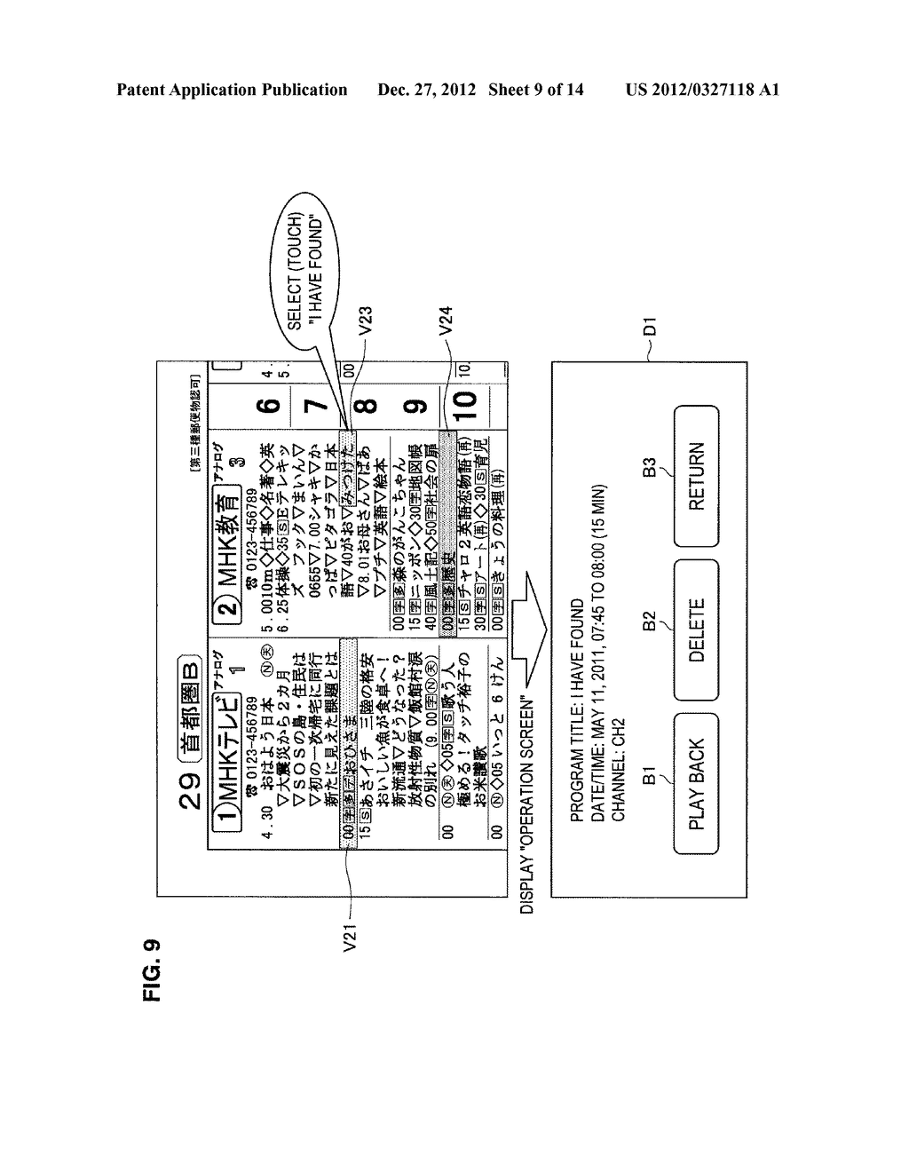 DISPLAY CONTROL APPARATUS, DISPLAY CONTROL METHOD AND PROGRAM - diagram, schematic, and image 10