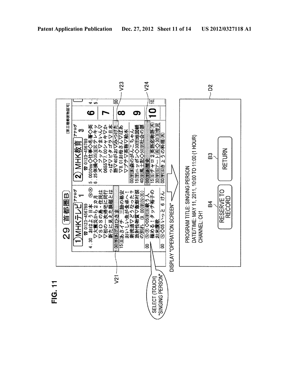 DISPLAY CONTROL APPARATUS, DISPLAY CONTROL METHOD AND PROGRAM - diagram, schematic, and image 12