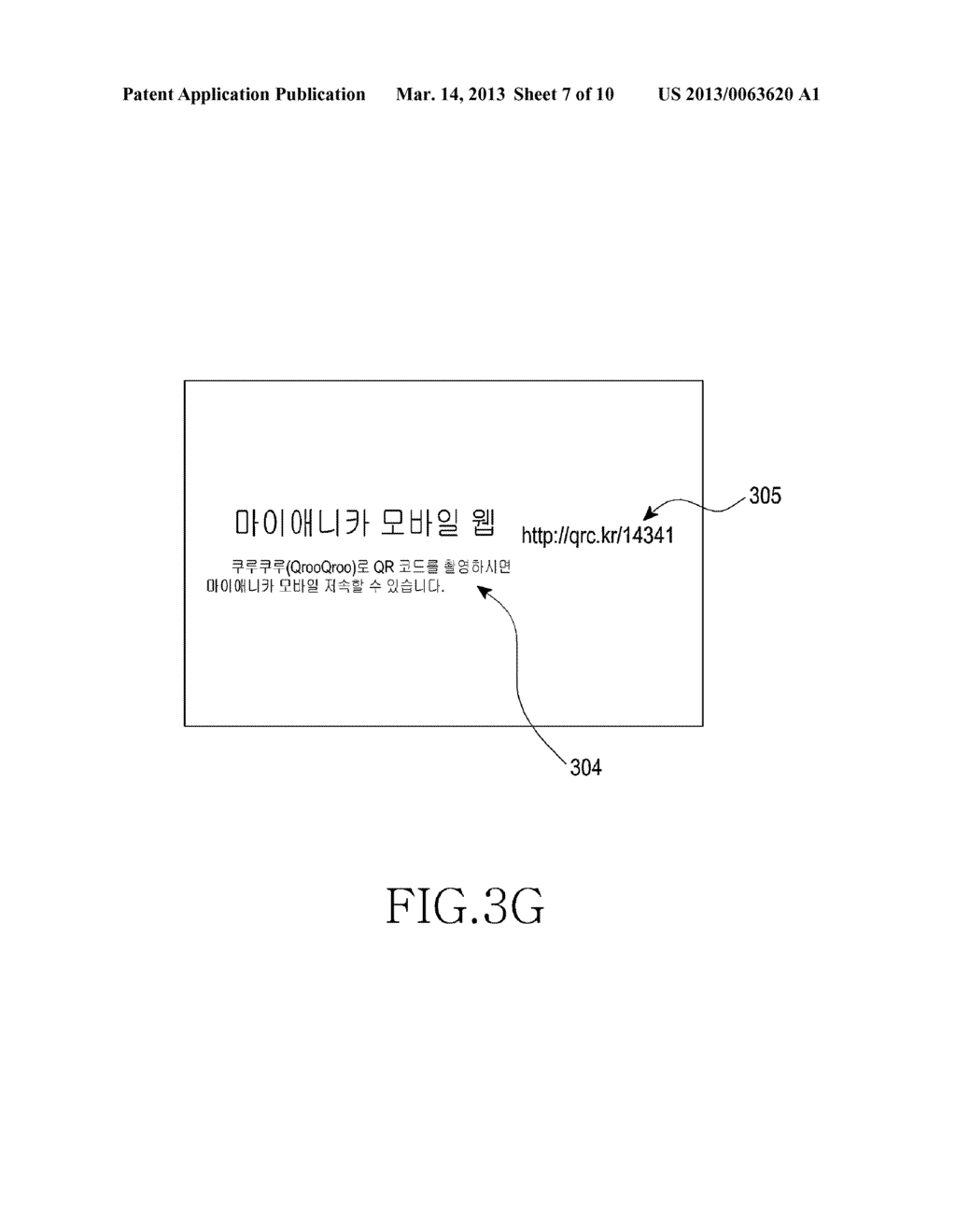 APPARATUS FOR RECOGNIZING CHARACTER AND BARCODE SIMULTANEOUSLY AND METHOD     FOR CONTROLLING THE SAME - diagram, schematic, and image 08