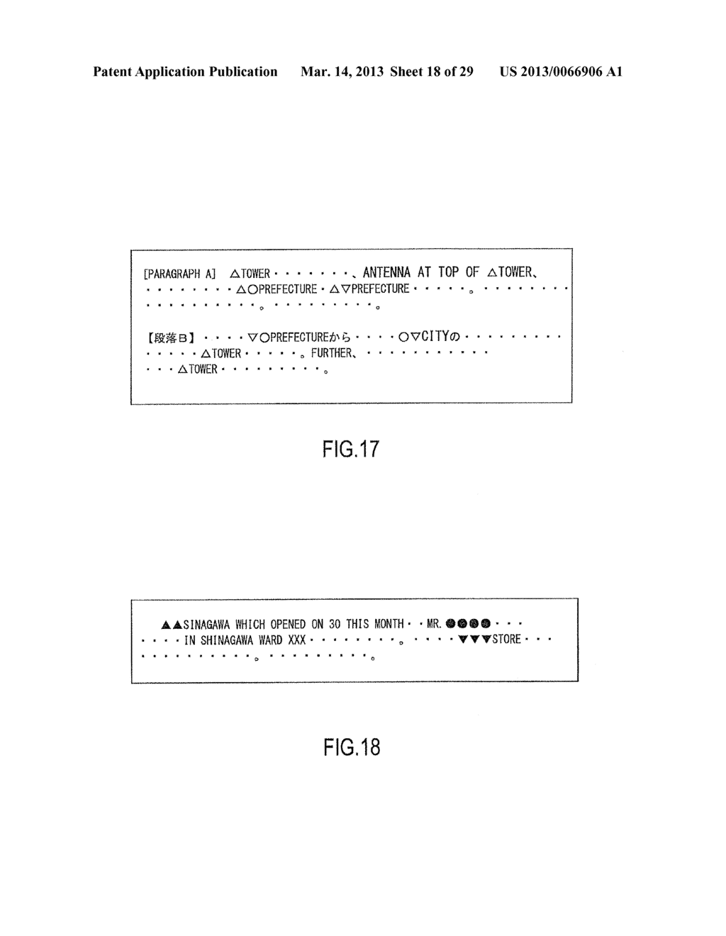 INFORMATION PROCESSING DEVICE, INFORMATION PROCESSING METHOD, INFORMATION     PROCESSING PROGRAM, AND RECORDING MEDIUM - diagram, schematic, and image 19