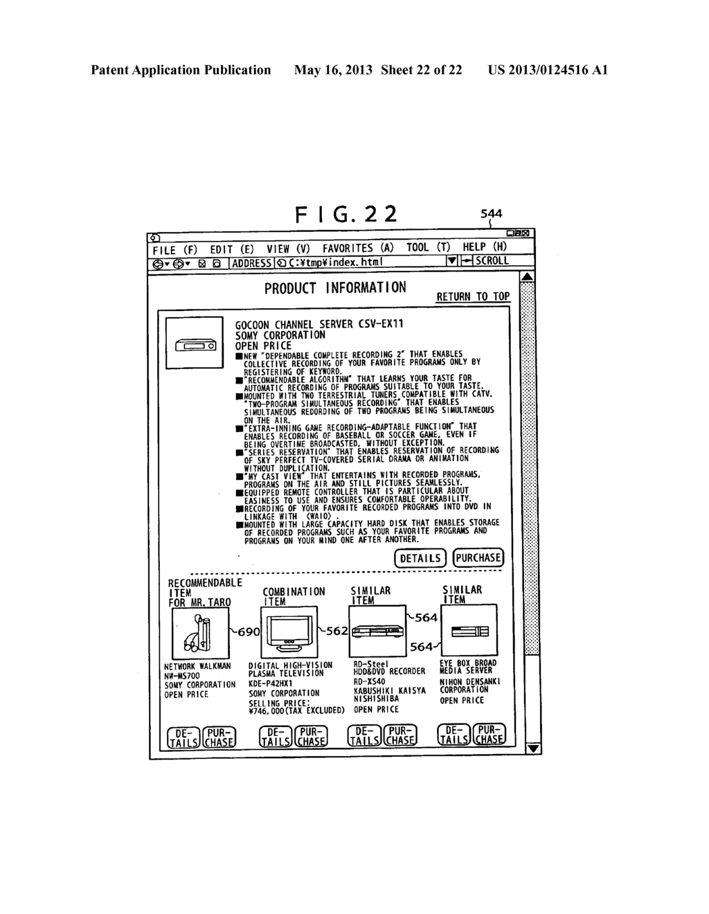 DATA DISPLAY SERVER, DATA DISPLAY METHOD AND PROGRAM THEREOF - diagram, schematic, and image 23